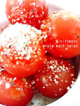 超手抜き☆ミニトマトサラダ