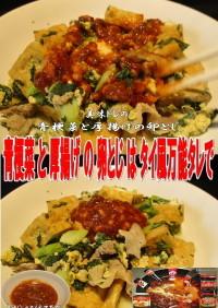 美味ドレの青梗菜と厚揚げの卵とじ万能タレ