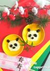 お正月お節☆黒豆deクリームチーズパンダ