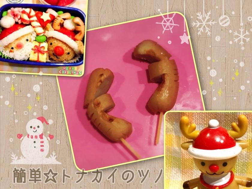 キャラ弁☆クリスマス☆トナカイのツノ!!
