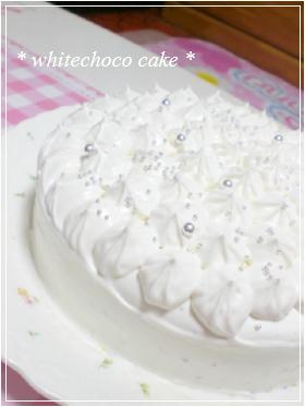 **ノンバター・ホワイトチョコケーキ**