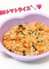 離乳食中期〜*豚肉と野菜のトマトライス