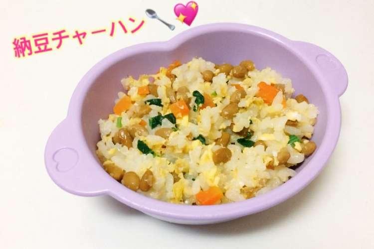 レシピ 離乳食 納豆