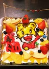 バースディスコップケーキ(しまじろう)
