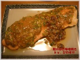 鮭のねぎ味噌焼き