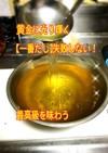 金の【一番だし】和食の基本!最高級の香り