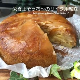 炊飯器deタルトタタン風リンゴケーキ