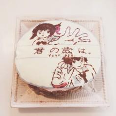 君の名は。君の歳は。誕生日ケーキ