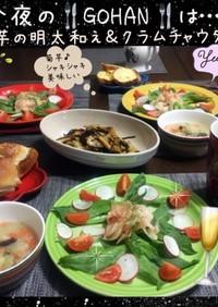 菊芋の明太ソース和え♡サラダ仕立て♪