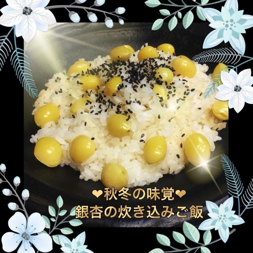 ♡秋冬の味覚♡銀杏の炊き込みご飯♪