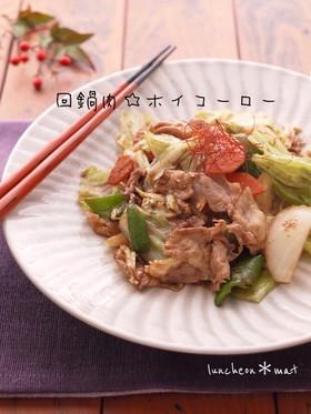 回鍋肉☆ホイコーロー黄金比率のタレ