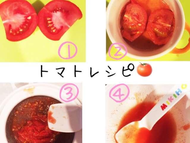 トマト 離乳食 いつから