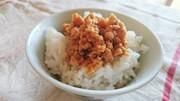 ご飯に合う☆肉味噌。の写真