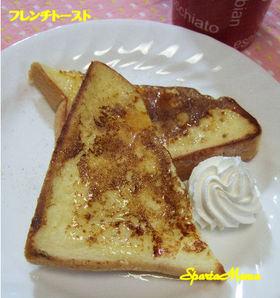 おとなの☆フレンチトースト