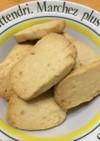 ホロホロきな粉クッキー