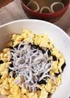 簡単しっかり朝食☆シラス玉子丼