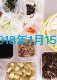 献立 夕食 常備菜 準備菜①