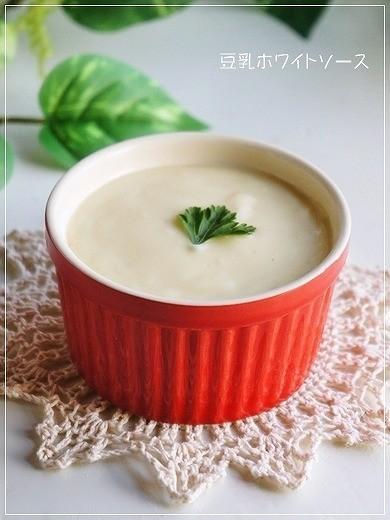 電子レンジde簡単☆豆乳ホワイトソース