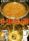 美味ドレの淡路の玉葱でジャポネソース簡単