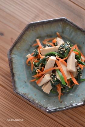 高野豆腐のナムル