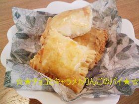 うまうま★チョコとキャラメルりんごのパイ