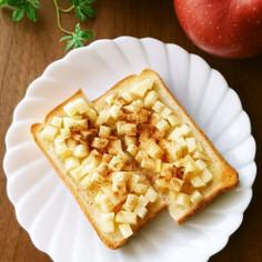りんごのメープルシナモントースト