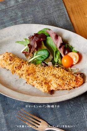 ☆サーモンのパン粉焼き☆