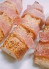 フランスパンのカリカリ ベーコン巻き
