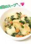 離乳食初期〜*野菜とお麩のスープ