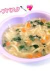 離乳食後期〜*ツナと野菜のスープパスタ