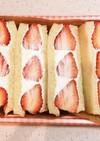 *私の苺サンド〜マスカルポーネ使用〜*