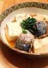 頭が良くなる◎サバ缶と豆腐の煮物