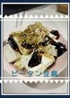 お店の味✨ピータン豆腐