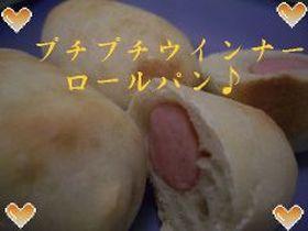 プチプチウインナーロールパン(卵乳なし)