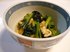 『味付け』簡単!小松菜と油あげの煮びたし
