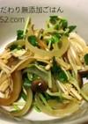 副菜に♩豆苗とキノコのさっぱりポン酢炒め