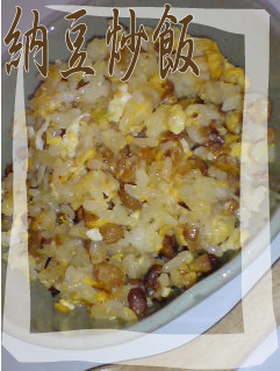 シンプル納豆炒飯