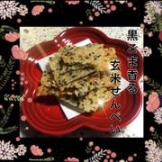 黒ごま香る♡玄米せんべいの写真