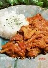 簡単☆旨い!鶏むね肉のトマトソース煮♪