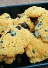 黒豆きな粉のソフトクッキー