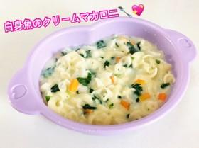 離乳食後期〜*白身魚のクリームマカロニ