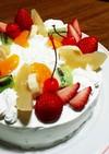 誕生日ケーキ …フルーツいっぱい…