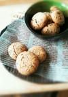 ほろほろ食感。きなこと胡麻のクッキー。