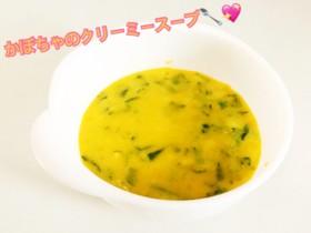 離乳食初期〜*かぼちゃのクリーミースープ