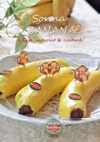 可愛い僕へ*そんなバナナのロールケーキ