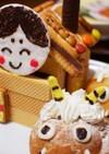 節分☆お菓子の家で『福はうち 鬼は外』