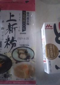お団子 上新粉と豆腐だけ