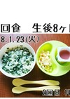【離乳食中期/献立】野菜煮込みうどん
