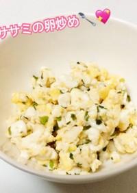 離乳食中期〜*豆腐と鶏ササミの卵炒め