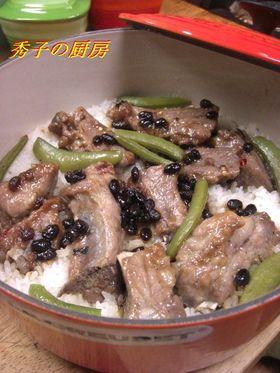 トウチスペアリブ豆鼓排骨炊込みご飯